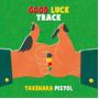 GOOD LUCK TRACK/竹原ピストル