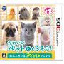 日本コロムビア N3DS かわいいペットとくらそう! わんニャン&アイドルアニマル