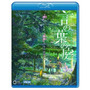 劇場アニメーション『言の葉の庭』[DVD/Blu-ray]