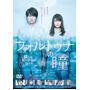 フォルトゥナの瞳[DVD/Blu-ray]