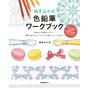 描き込み式 色鉛筆ワークブック/河合 ひとみ