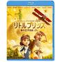 リトルプリンス 星の王子さまと私 [DVD/Blu-ray]
