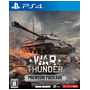 DMM Games PS4/Windows War Thunder プレミアムパッケージ