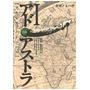 アド・アストラ ―スキピオとハンニバル―/カガノミハチ(10冊セット)