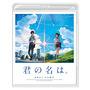 君の名は。[DVD/Blu-ray]