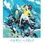 ペンギン・ハイウェイ[DVD/Blu-ray]