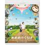 めめめのくらげ[DVD/Blu-ray]