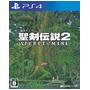 スクウェア・エニックス PS4 聖剣伝説2 シークレット オブ マナ