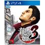 セガゲームス PS4 龍が如く3