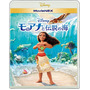 モアナと伝説の海[MovieNEX]
