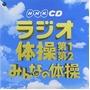 NHKCD ラジオ体操 第1・第2/みんなの体操