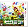 任天堂 N3DS Hey! ピクミン